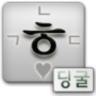 韩国韩文输入工具