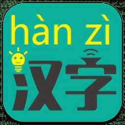 汉字转拼音手机软件