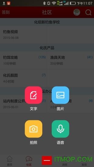 化氏社区(钓鱼论坛) v1.0.25 官网安卓版 1