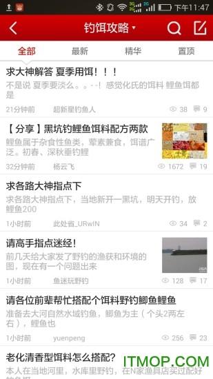化氏社区(钓鱼论坛) v1.0.25 官网安卓版 2