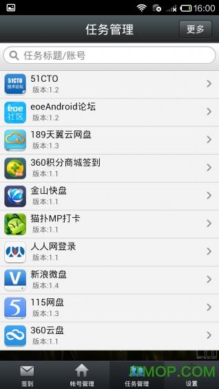 签到助手手机版 v4.2.8 安卓版 1