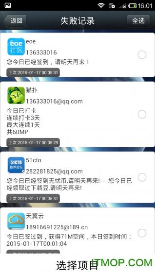 签到助手手机版 v4.2.8 安卓版 2