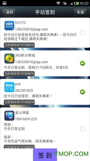 签到助手手机版 v4.2.8 安卓版 3