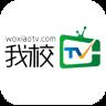 我校TV app
