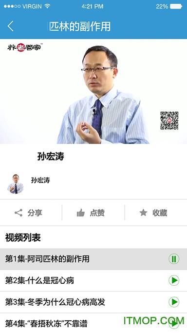 老年云课堂(养老管家) v3.3.4 安卓版 3