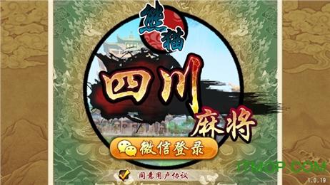 熊猫四川麻将辅助修改 v2.4.0 安卓版0
