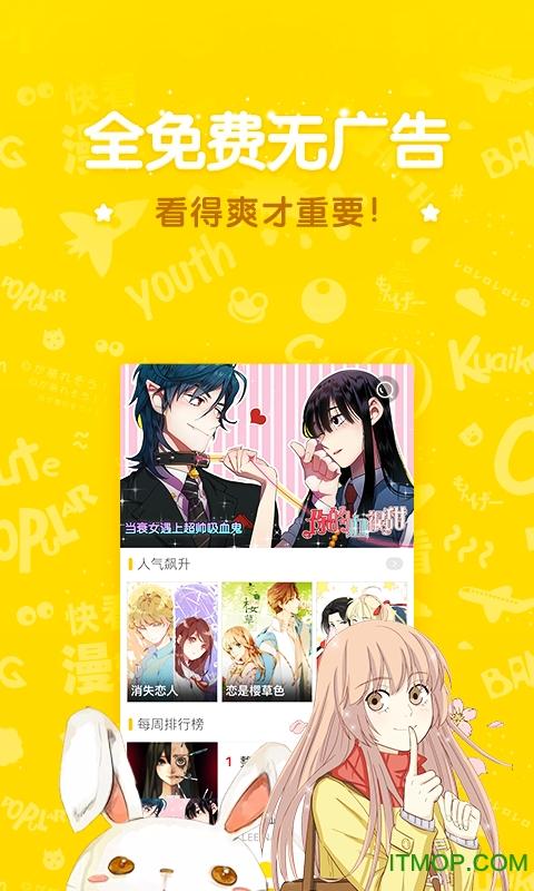 漫画王<a href=http://www.13636.com/fenlei/android/ target=_blank class=infotextkey>安卓</a>版app