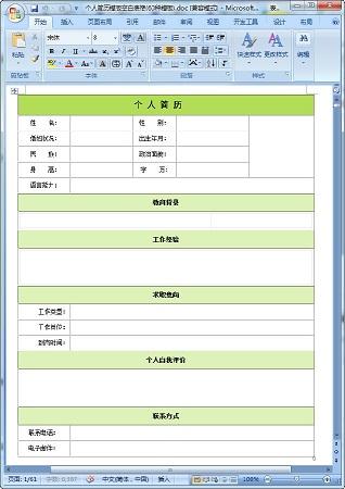 个人空白简历模板下载 个人简历模板空白表格60种模板下载word格式