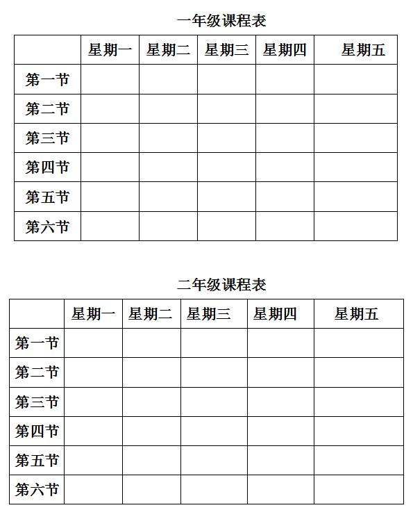 模板课程表空白语文word免费版教版网人小学小学图片