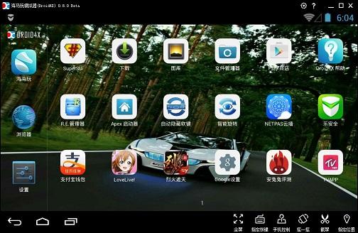 海马玩模拟器苹果版 v5.1.3.1 iphone手机越狱版 1