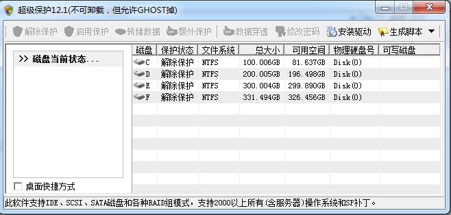 快乐网管超级保护 v12.1 绿色免费版 0