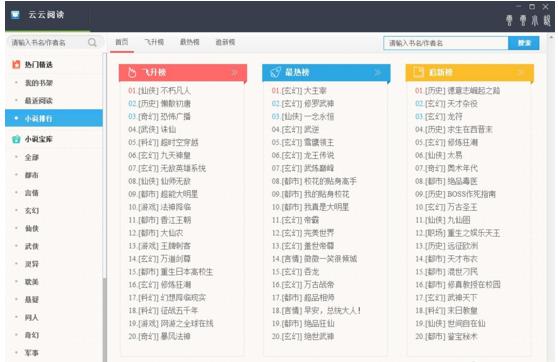 云云小说阅读器电脑版 v1.6.0.6 官网最新版 0