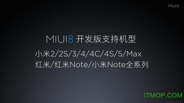 小米miui8刷机包 v6.8.4 官方正式稳定版 0