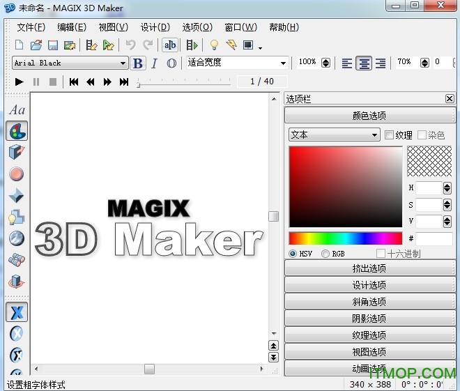 Xara 3D Maker 7破解版(3D动画制作软件) v7.0.0.482 官方最新版 0
