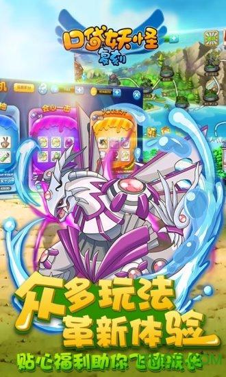 口袋妖怪复刻熊猫玩ios版 v4.9.5 iphone版 2