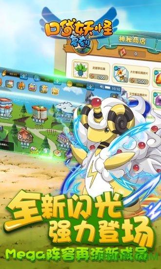 口袋妖怪复刻熊猫玩ios版 v4.9.5 iphone版 3