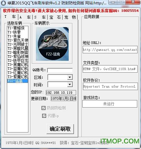 �G夏QQ�w�刷��件 v1.2 �G色版注�源a 0