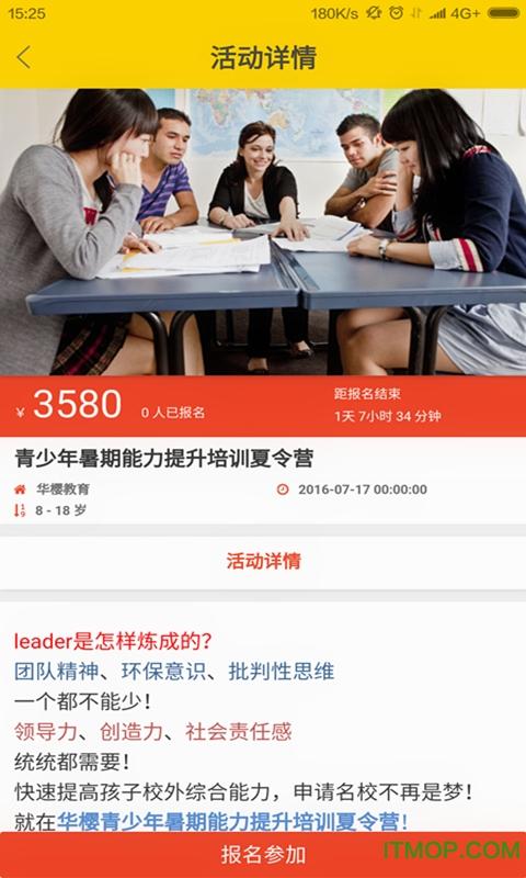班豆app(夏令营) v1.0 安卓版2