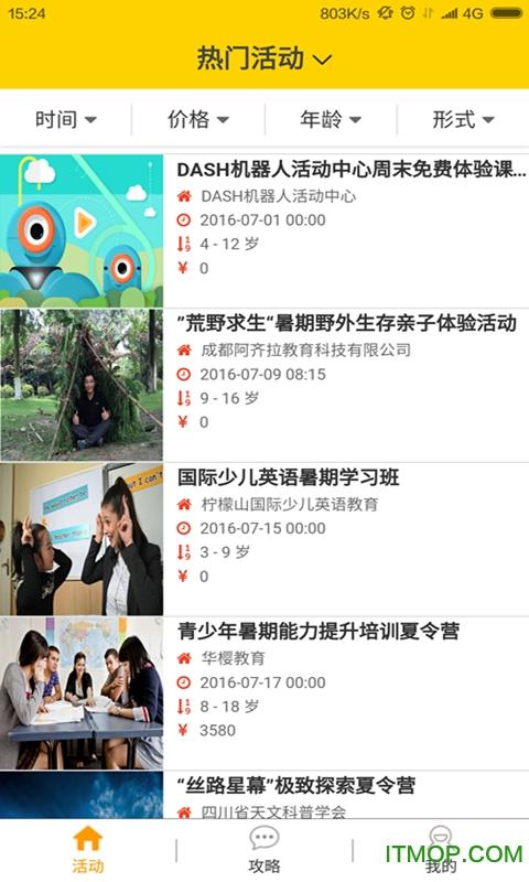 班豆app(夏令营) v1.0 安卓版1