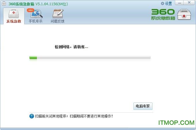 360系统急救箱 v5.1.0.1237 最新版 0