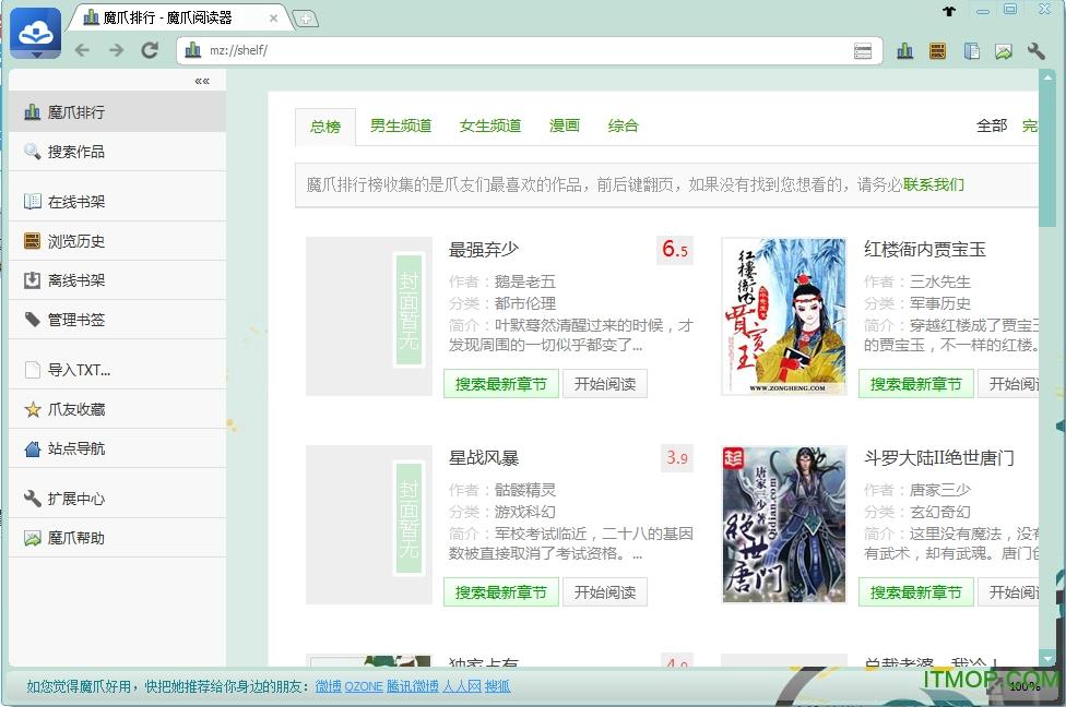 魔爪小说阅读器 v5.6.1.0 最新版 0