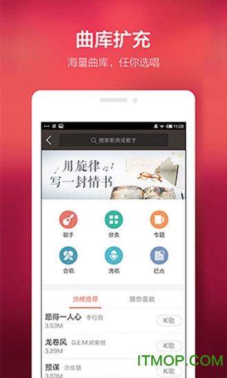 全民K歌ios版 v7.16.28 iphone版3