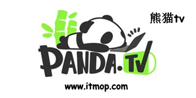熊猫tv直播平台