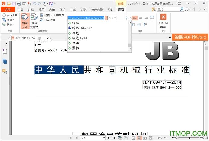 福昕阅读器领鲜版 v11.0.318.51024 中文最新版 0