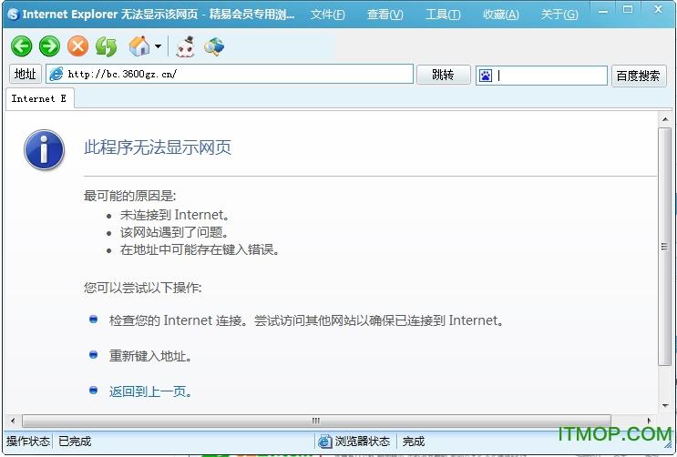精易抓包浏览器 v2.0 绿色最新版 0