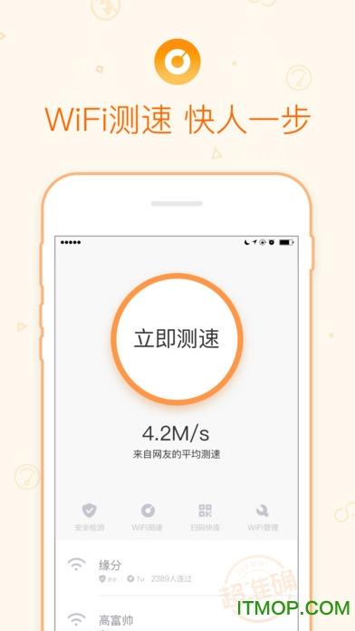 360免费wifi手机ios版 v3.3.2 iphone版 2