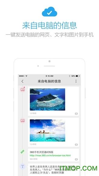 360手机浏览器ios版 v2.5.0 iphone版 3