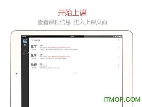 掌门1对1苹果平板电脑版 v1.1.1 ios越狱版 2