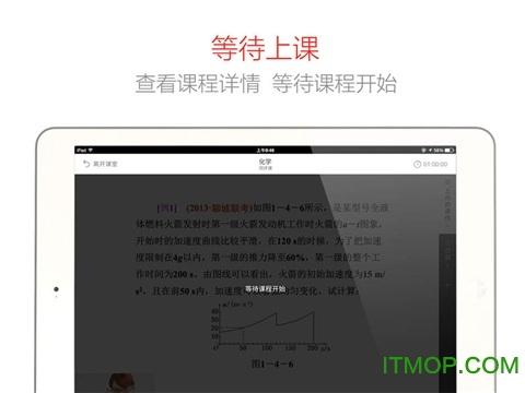 掌门1对1苹果平板电脑版 v1.1.1 ios越狱版 3