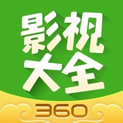 360影视大全ipad版