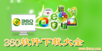 360软件