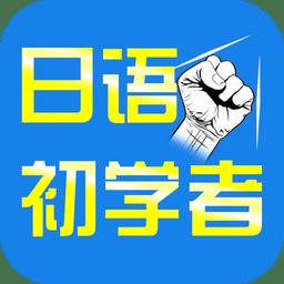 日语初学者app