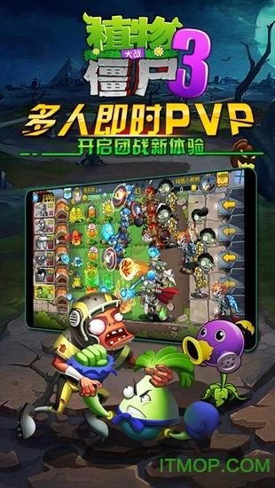 果盘植物大战僵尸3ios版 v2.2.3 iphone手机版 2
