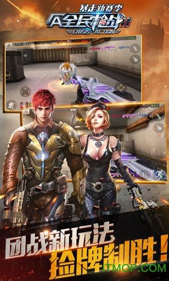 苹果果盘游戏全民枪战 v3.2.1 ios手机版 3