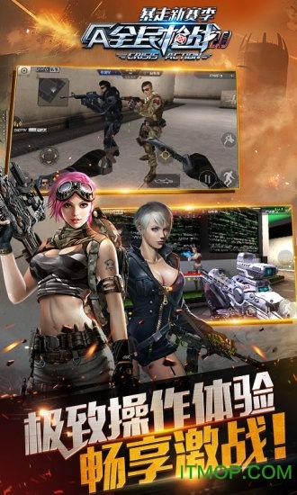 苹果果盘游戏全民枪战 v3.2.1 ios手机版 4