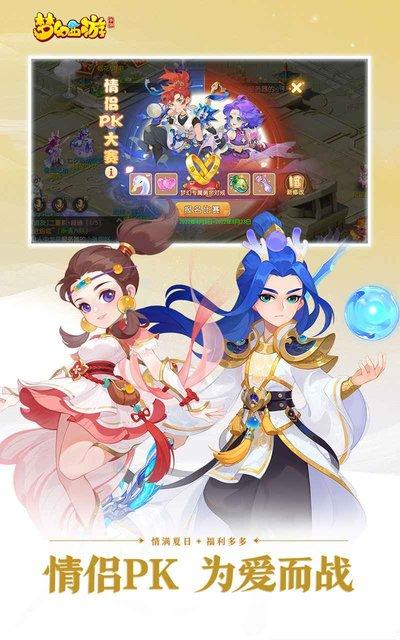 网易梦幻西游手游 v1.219.0 安卓最新版 1