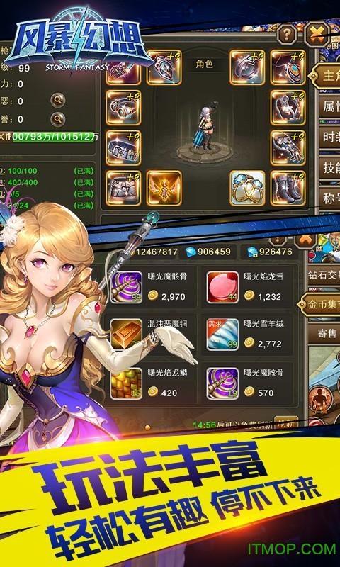 风暴幻想ios版混服 v1.7 iphone版 1