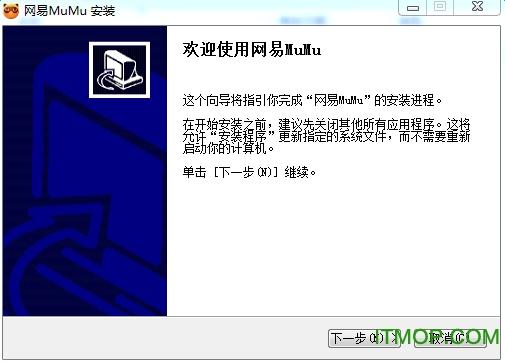 网易MuMu安卓模拟器 v1.0.5.0 官方最新版 0