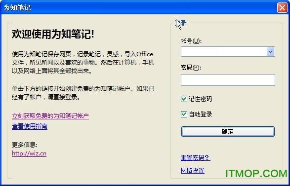 为知笔记官方客户端 v4.13.7 官方最新版 1