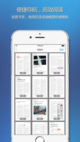 福昕PDF阅读器苹果版 v7.1 iphone版 1