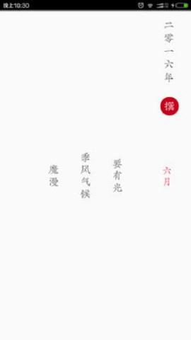 小记手机版 v1.0 官方安卓版 0