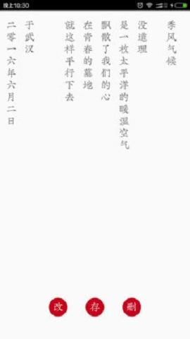 小记手机版 v1.0 官方安卓版 2