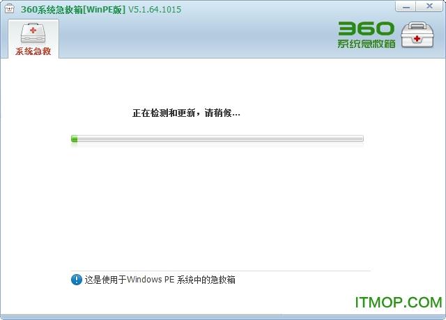 360系统急救箱WinPE版 v5.1.64.1022 官方u盘版 0