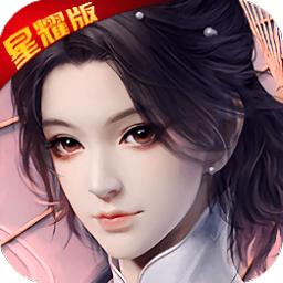 剑侠奇缘听云剑歌手游星耀版