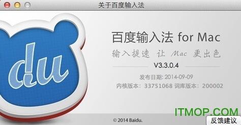 百度�入法for mac v3.4 �O果��X版 0