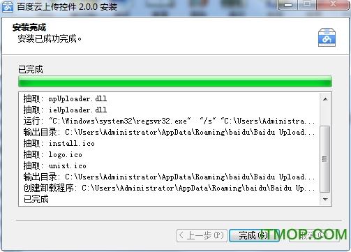 百度网盘极速上传控件 v2.0.0.3 正式版 0